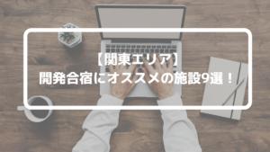 【2020年】関東エリアで開発合宿ができるオススメ施設9選!