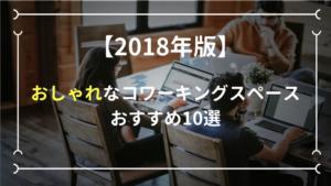 【2020年版】東京のおしゃれで安いおすすめコワーキングスペース10選!