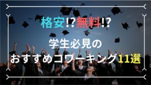 【就活にも】学生なら格安、無料で利用できるおすすめのコワーキングスペース11選