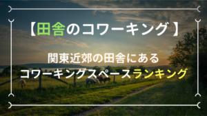 こんな田舎にコワーキングスペース?関東近郊の田舎のコワーキングをランキングでご紹介