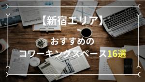 【2020年】新宿でおすすめのコワーキングスペース16選を目的別にまとめてみた