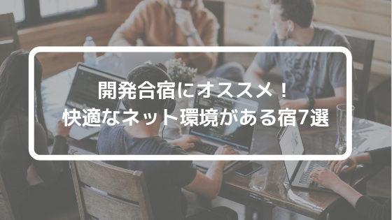 関東エリアで開発合宿にオススメの施設5選のコピー
