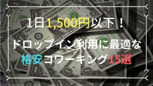 1日1500円以下!ドロップイン利用がおすすめな都内の格安コワーキングスペース14選