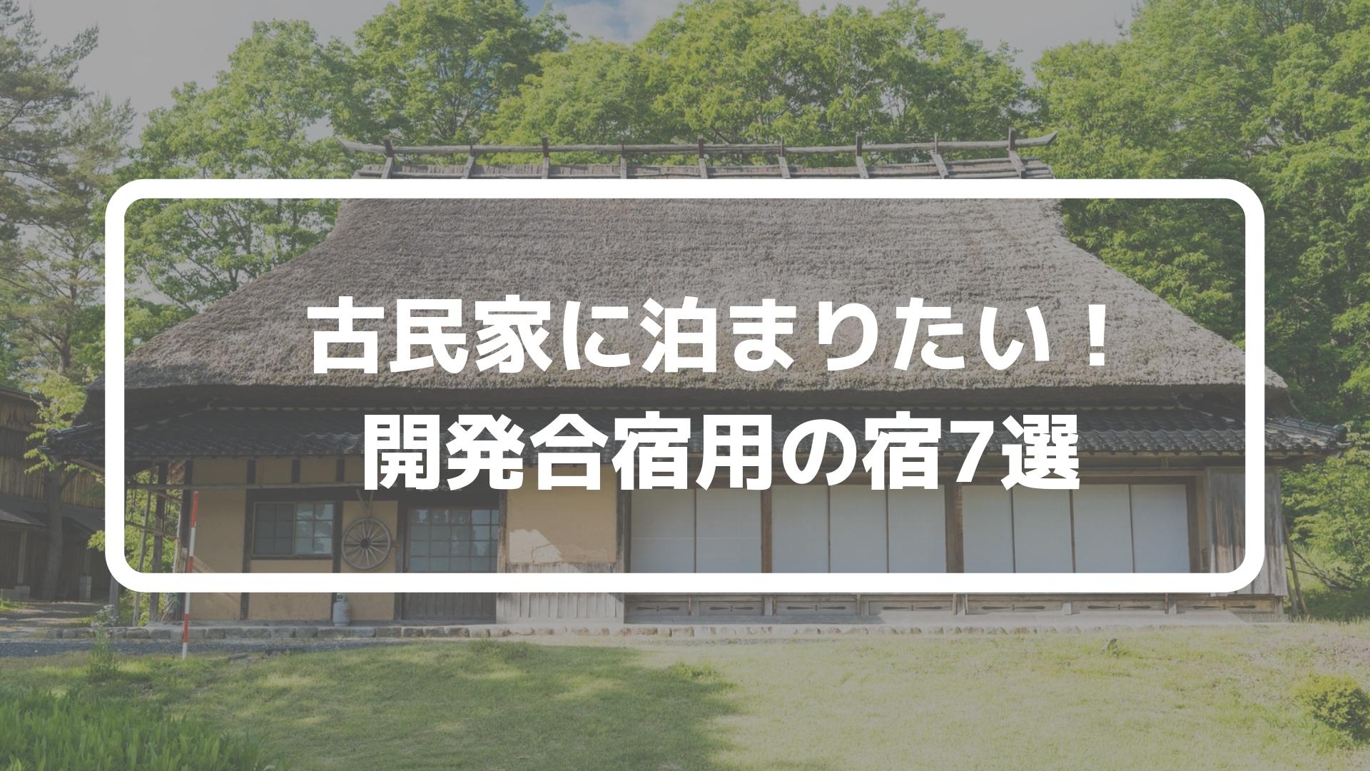 開発合宿温泉 (4)