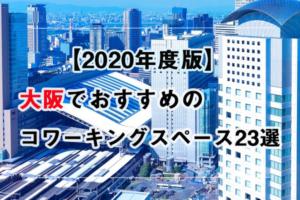【2020年版】大阪市内のおすすめコワーキングスペース22選エリア別まとめ