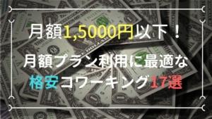 【月額15,000円以下!】都内の月額プランが安いコワーキングスペース17選