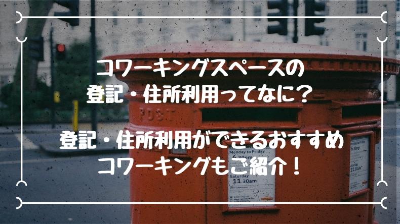 コワーキングスペースとは? (1)