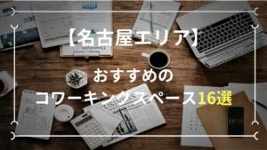でら便利!名古屋でおすすめのコワーキングスペース16選をエリアごとにご紹介!