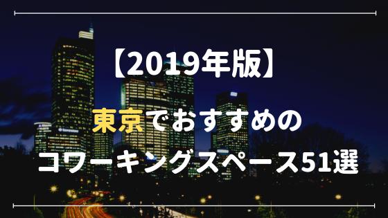 【2019年版】
