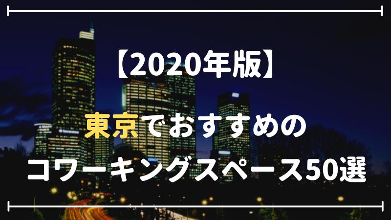 2020年東京サムネ