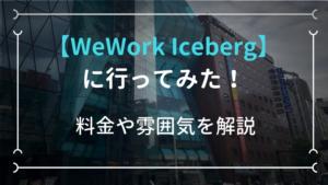 神宮前のコワーキングスペース、WeWork Icebergに行ってみた!その雰囲気や料金は?