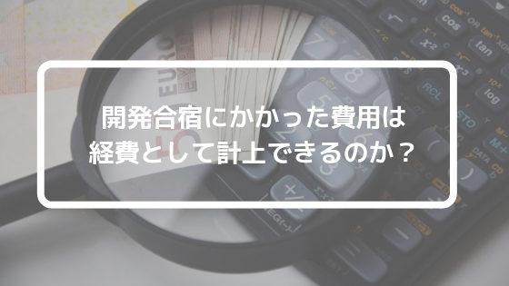 関東エリアで開発合宿にオススメの施設5選のコピー (1)