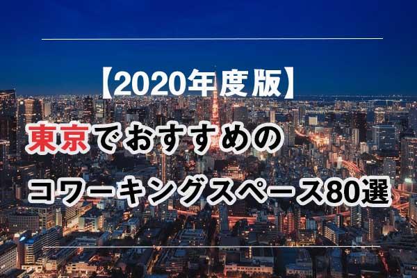 2020年版】東京都内のおすすめコワーキングスペース80選エリア別まとめ ...