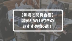 【熱海で開発合宿】温泉も楽しめてネット環境が整ったおすすめ宿6選
