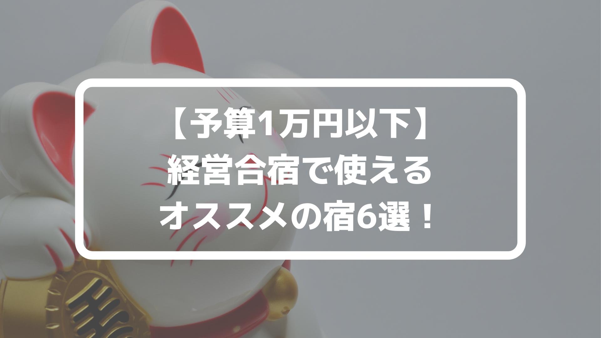 温泉開発合宿のコピー (7)