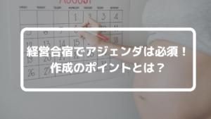 【テンプレ付】経営合宿でアジェンダが必須の理由!作成のポイントまとめ