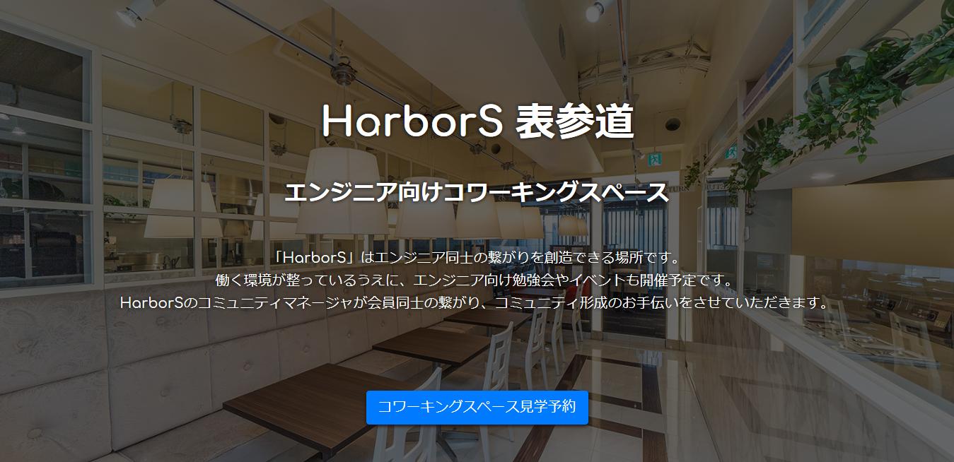 Screenshot_2019-12-24 HarborS表参道 ハーバーズ表参道