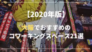 【2020年版】大阪市内のおすすめコワーキングスペース21ヶ所エリア別まとめ