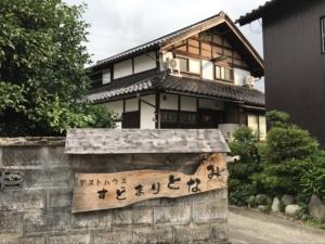 富山県にある築148年の古民家「すどまりとなみ」に宿泊体験をしてきました!