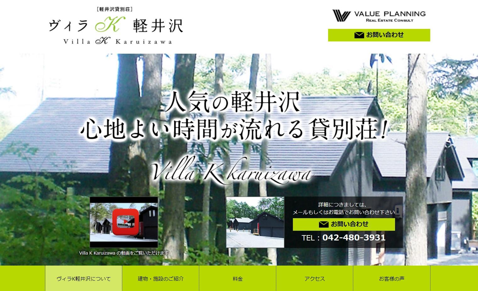 Villa K Karizawa