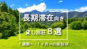 長期滞在向き貸別荘・コテージ8選!避暑地にぴったり軽井沢や伊豆もご紹介