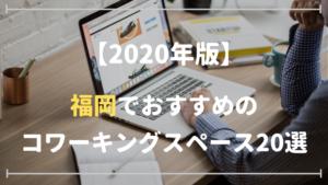 【2020年版】福岡のおすすめコワーキングスペース20選!エリア別に紹介