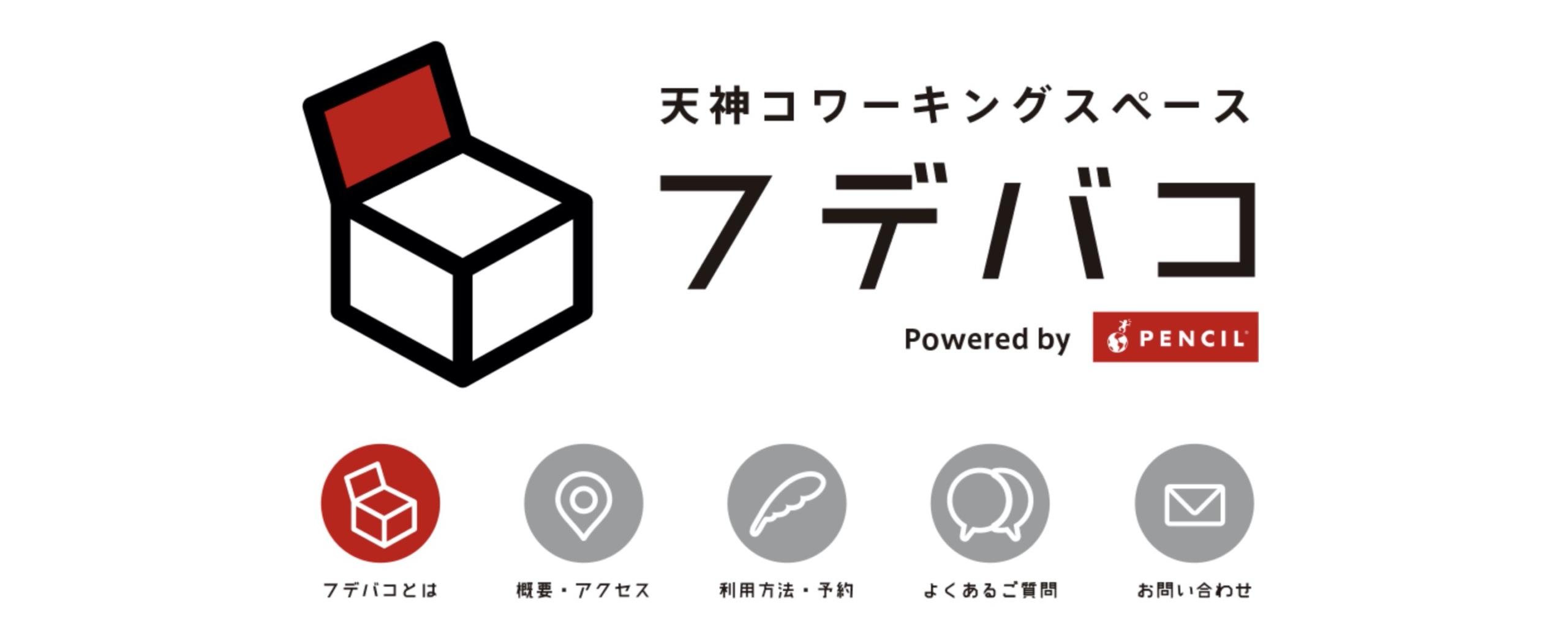スクリーンショット 2020-02-16 12.41.24