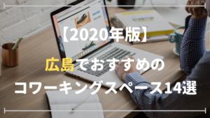【2020年版】広島のおすすめコワーキングスペース14選を地域別に紹介!