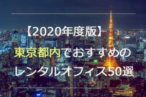 【2020年度版】東京のおすすめレンタルオフィス50選をエリア別にご紹介!