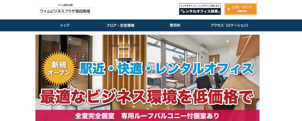 ワイムビジネスプラザ高田馬場