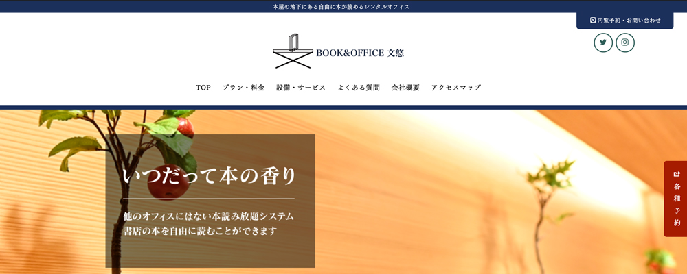 BOOK&OFFICE 文悠