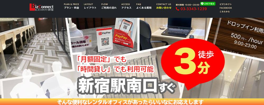 Biz Connect新宿