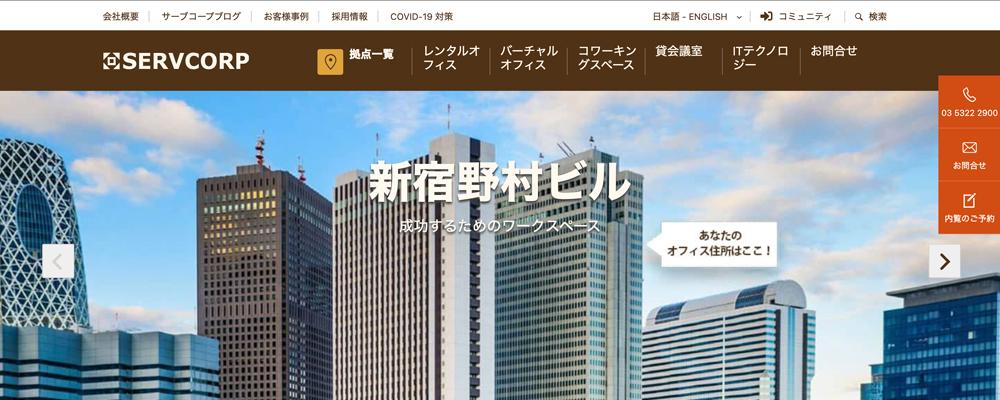 SERVECORP(サーブコープ) 新宿野村ビル