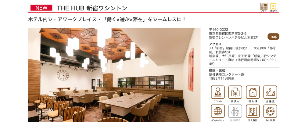 THE HUB 新宿ワシントン