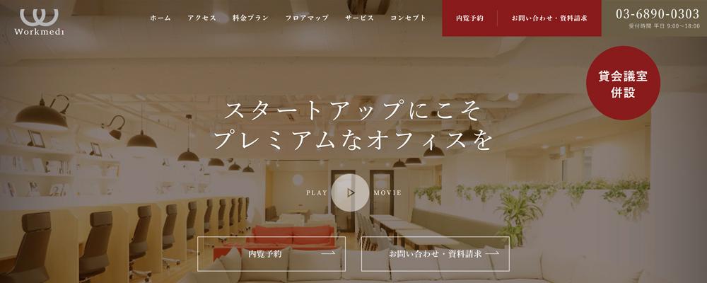 Workmedi新宿