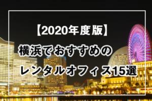 【2020年度版】横浜のおすすめレンタルオフィス15選をエリア別にご紹介!