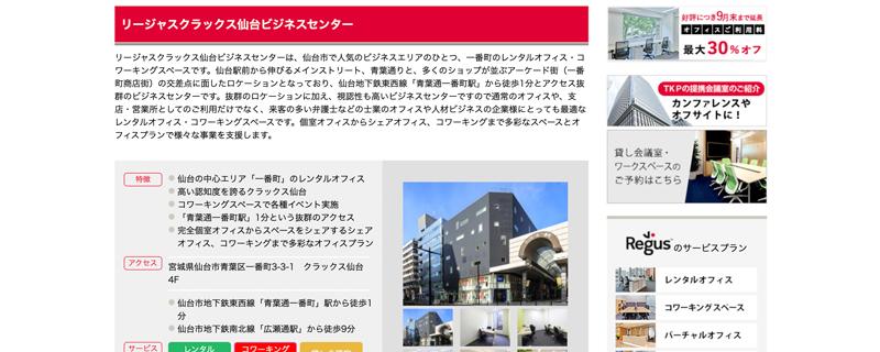 クラックス仙台ビジネスセンター