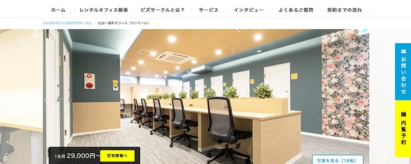 仙台一番町オフィス