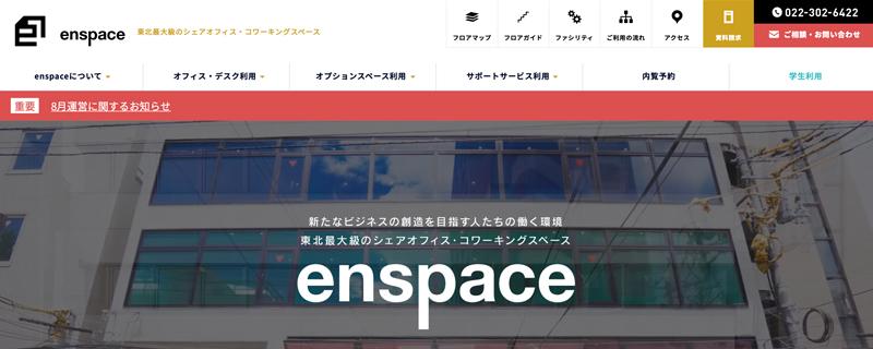 enspace