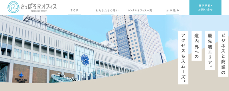 さっぽろRオフィス札幌駅前