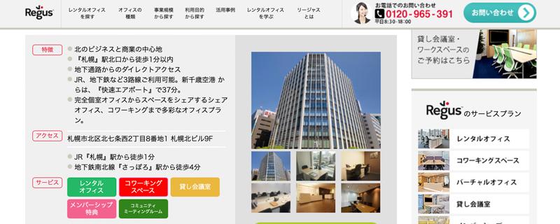 リージャス札幌北ビルビジネスセンター