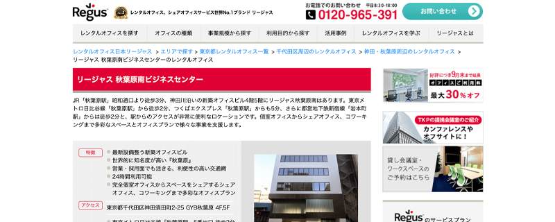 リージャス秋葉原南ビジネスセンター