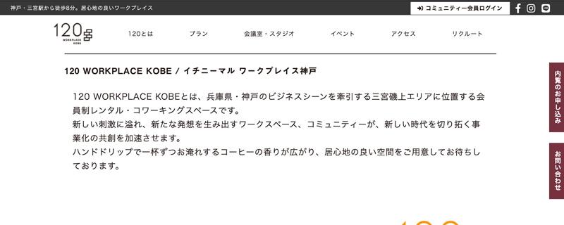120 WORKPLACE KOBEワークプレイス神戸