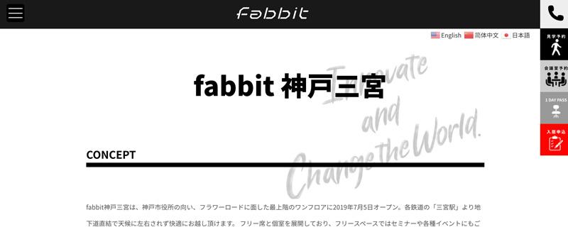 fabbit神戸三宮
