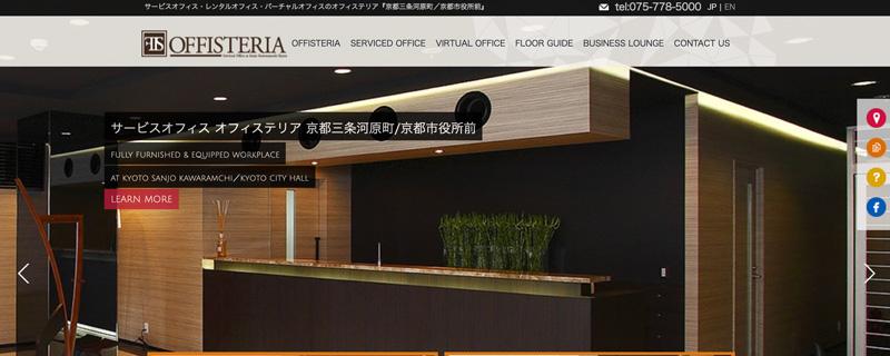 サービスオフィス「オフィステリア」京都市役所前