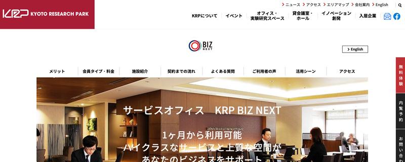 サービスオフィス KRP BIZ NEXT