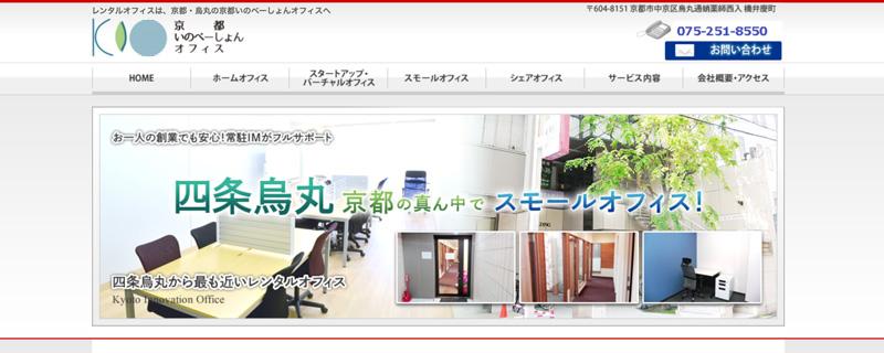 京都いのべーしょんオフィス