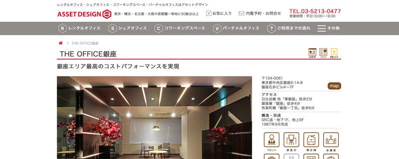 THE OFFICE 銀座 アセットデザイン