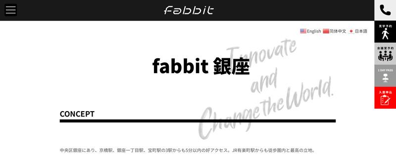 fabbit銀座