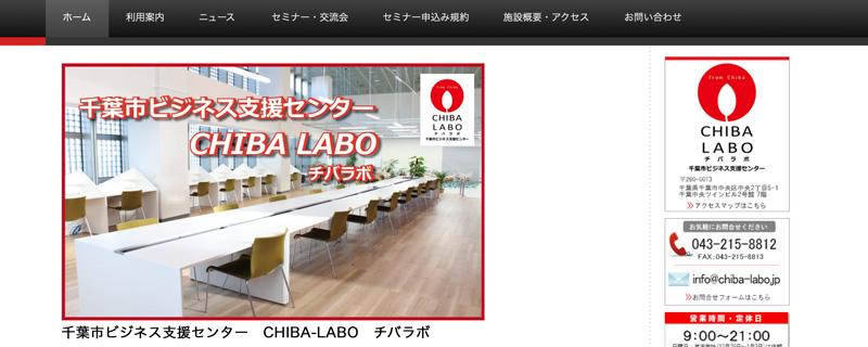 CHIBA-LABOチバラボ